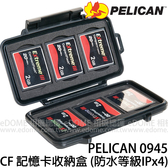 PELICAN 派力肯 (塘鵝) 0945 CF 記憶卡防護盒 (3期0利率 免運 正成/環球公司貨) 防水 防震 記憶卡收納盒
