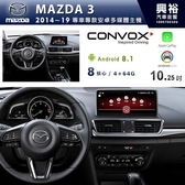 【CONVOX】MAZDA 2014~19年 馬3 10.25吋安卓主機 * 8核心4+64G+支援Apple CarPlay / Android Auto (倒車選配