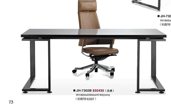 JH-7302B(主桌) W1800xD900xH740(mm) (松耐特 6150T)