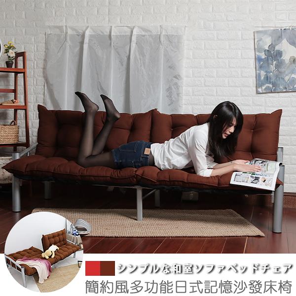 #贈同色拆洗布套-三人沙發 沙發床 單人床《簡約風多功能日式記憶沙發床椅》-台客嚴選