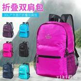登山包 旅行包可折疊輕便皮膚包休閒雙肩包運動戶外登山 nm7963【VIKI菈菈】