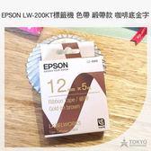 【東京正宗】EPSON 愛普生 LW-200KT Hello Kitty 標籤機 專用 色帶 內帶 緞帶款 咖啡色底金字