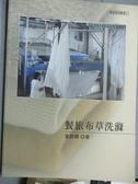 【書寶二手書T2/大學商學_XGH】餐旅布草洗滌原價_900_黃獻輝