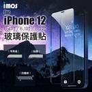 iPhone 12 mini 5.4吋 imos點膠2.5D窄黑邊防塵網玻璃貼 螢幕保護貼 防刮防爆 疏水疏油 Apple 美國康寧