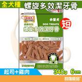 健康時刻 全犬種 螺旋多效潔牙骨 起司+雞肉(短)340g6CM【寶羅寵品】