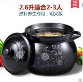 耐熱耐高溫養生湯煲陶瓷土砂鍋DL13827『時尚玩家』