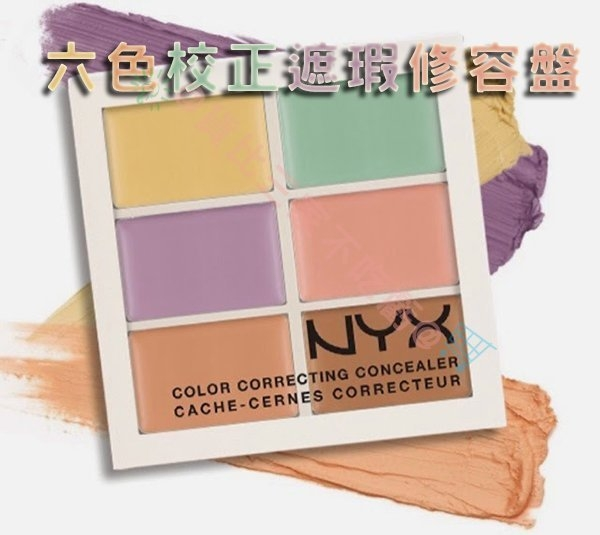 NYX 六色校正遮瑕修容盤 遮瑕盤 Color Correction palette 膚色校正
