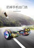 宜風電動扭扭車雙輪兒童智慧自平衡代步車成人兩輪體感思維平衡車 WD  薔薇時尚