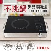 ~禾聯HERAN ~微電腦黑晶電陶爐HTF 13SP010