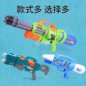 水槍玩具兒童玩水超大號加特林連發抽拉打氣水槍戲水男孩3-20歲