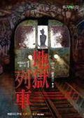 (二手書)地獄系列(1):地獄列車