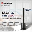 日本 Bmxmao MAOair cool-Sunny RV-4003 無扇葉風扇 清淨冷暖三合一