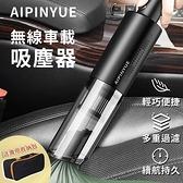 【AIPINYUE】無線隨手多用吸塵器 送收納包|無線手持| 輕巧便捷 | 手持吸塵器