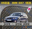 【鑽石紋】05年後 E87 1系列 腳踏墊 / 台灣製造 工廠直營 / e87海馬腳踏墊 e87腳踏墊 e87踏墊