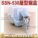 ◆MIX米克斯◆【特價】日本IRIS【S...