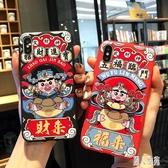 華為p30手機殼硅膠p30pro創意個性中國風財神爺nova4/litne軟套女xy175『麗人雅苑』