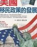 二手書R2YBb 2013年2月初版《美國移民政策的發展》謝立功.張先正 人類智