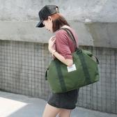 短途旅行包女手提輕便簡約行李包大容量旅行袋防水單肩包健身包男【快速出貨】