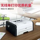 理光黑白激光打印機SP220nw無線wifi打印機A4家用小型打印辦公 js8126【黑色妹妹】