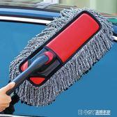 汽車蠟拖擦車拖把刷車刷子掃灰塵除塵撣子車用洗車油蠟刷工具用品WD 溫暖享家
