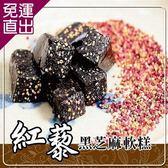 車庫食品 紅藜黑芝麻軟糕(160g/包,共兩包)【免運直出】