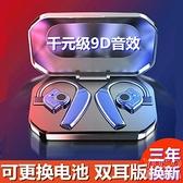 藍芽耳機 新款華為無線藍芽耳機雙耳掛耳式可換電池開車蘋果OPPO安卓通用型 快速出貨