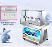 英聯瑞仕炒酸奶機炒冰機商用炒冰淇淋炒奶冰激凌卷機雙鍋炒冰粥機igo 美芭