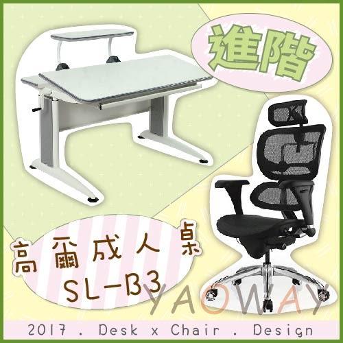 【耀偉】高爾成人桌 & SL-B3椅 套餐 -升降桌/電腦桌/人體工學椅/電腦椅