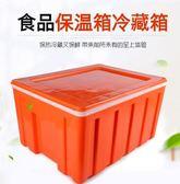 保溫箱 外賣保溫箱商用塑料60L升送餐大號食品冷藏配送饅頭米飯車載戶外igo 維科特3C