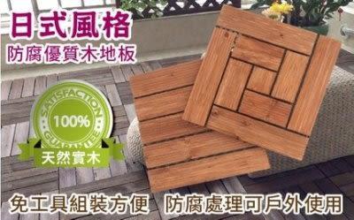 [ 家事達 ]TRENY 實木日式防滑高強度地板 10入一箱 (直紋 羅紋) 木地板 拼接地板