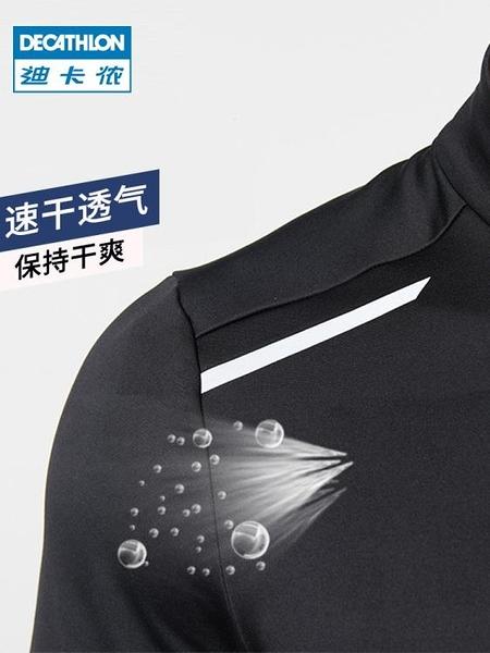 迪卡儂長袖t恤男秋冬季寬鬆休閒速乾運動服跑步訓練健身上衣RUNM 町目家