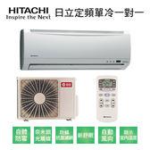 【YUDA悠達集團】0.8噸2-3坪HITACHI日立分離式冷氣RAS/RAC22UK定頻冷專一對一