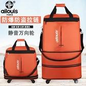 38寸拉桿包 航空托運包大容量伸縮折疊出國留學萬向輪飛機旅行箱袋 FF5310【男人與流行】
