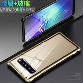 三星 Galaxy S10 5G 手機殼 防摔 三星s10 5G版 金屬邊框 玻璃後蓋 透明 超薄 保護殼 免螺絲 卡扣王