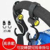 掛鉤 嬰兒手推車360度旋轉掛鉤(2入) 黑色 B7K018