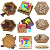 拼圖-兒童七巧板拼圖九巧板拼板積木玩具益智力親子游戲-奇幻樂園
