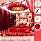 裝飾氣球 婚房布置套裝男方新房裝飾創意浪漫婚禮新郎臥室氣球結婚用品【快速出貨國慶八折】