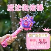 泡泡機抖音同款兒童泡泡機器電動魔法棒玩具全自動不漏水網紅泡泡槍相機 嬡孕哺