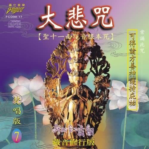 梵唱版 7 大悲咒 (聖十一面觀音根本咒) CD (購潮8)