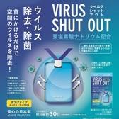 日本 TOAMIT TVSO-01 抗菌消毒隨身掛片 隨身攜帶真方便 隱形口罩 小孩 大人 皆可使用 日本代購