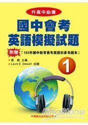 國中會考英語模擬試題(1)【升高中必備】