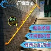 把手 定制無障礙樓梯扶手欄桿老人走廊通道老年人不銹鋼衛生間墻