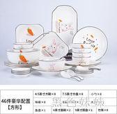 北歐簡約餐具ins套裝手繪黑線可愛卡通兔子盤子碗碟套裝家用 aj15180『黑色妹妹』