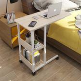 懶人行動升降筆記本電腦做桌床上家用多功能床邊桌簡易書桌小桌子igo   酷男精品館