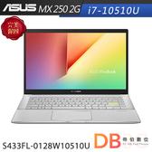 ASUS S433FL-0128W10510U 14吋 i7-10510U 2G獨顯 幻彩白筆電(六期零利率)-送技嘉變速滑鼠