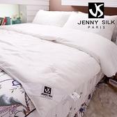 Jenny Silk.100%頂級手工蠶絲被.單人尺寸【名流寢飾家居館】