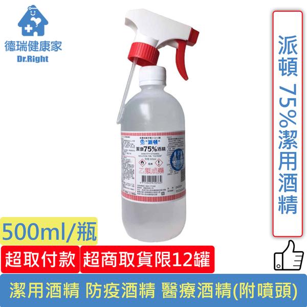 派頓 75%潔用酒精 乙類成藥 防疫酒精 醫療酒精 500ML/瓶(附噴頭)◆德瑞健康家◆