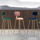 北歐ins簡約金色吧台椅子靠揹高腳凳子網紅吧凳前台餐廳休閒椅 依夏嚴選