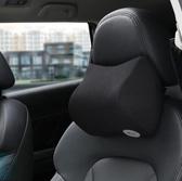 車載舒適靠枕 汽車頭枕記憶棉護頸枕舒適車用頸枕車載座椅頸椎枕頭 朵拉朵YC