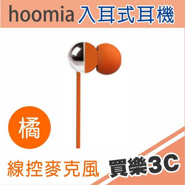 Hoomia C8S 好米亞 魔球立體聲 入耳式音樂耳機 橘,可通話 全音域音場設計,分期0利率